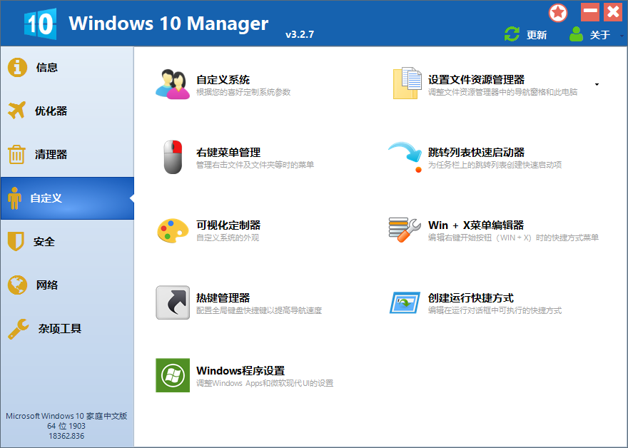 Windows 10 Manager v3.4.2