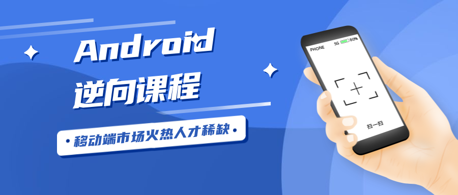 Android安卓逆向工程师